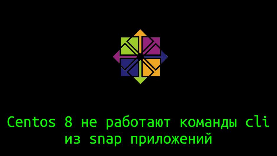 Centos 8 не работают команды cli из snap приложений