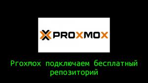 Proxmox подключаем бесплатный репозиторий