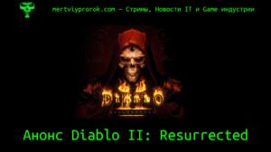 Diablo-2-Resurrected