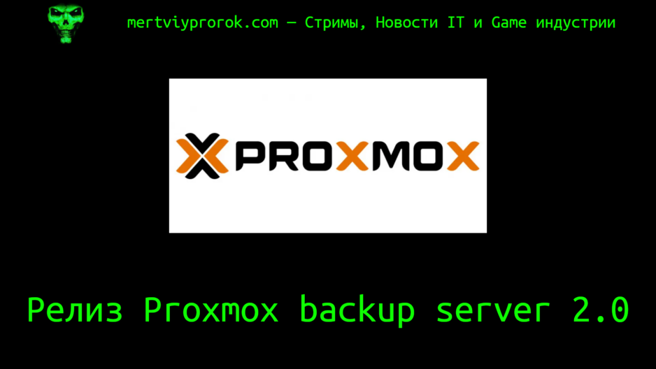release-Proxmox-backup-server-2.0